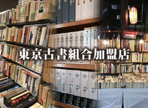 東京古書組合加盟店